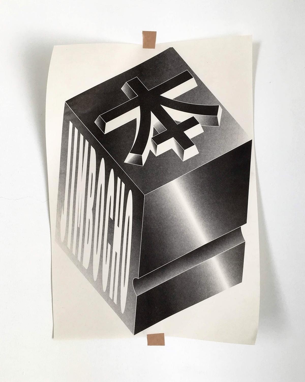 JIMBŌCHŌ 2nd Hand Bookstore Dis - wulffgraphics | ello