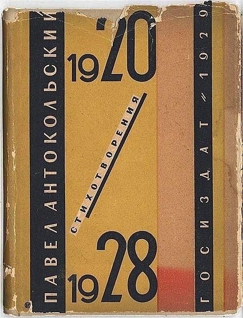 Book cover Constructivist style - arthurboehm | ello