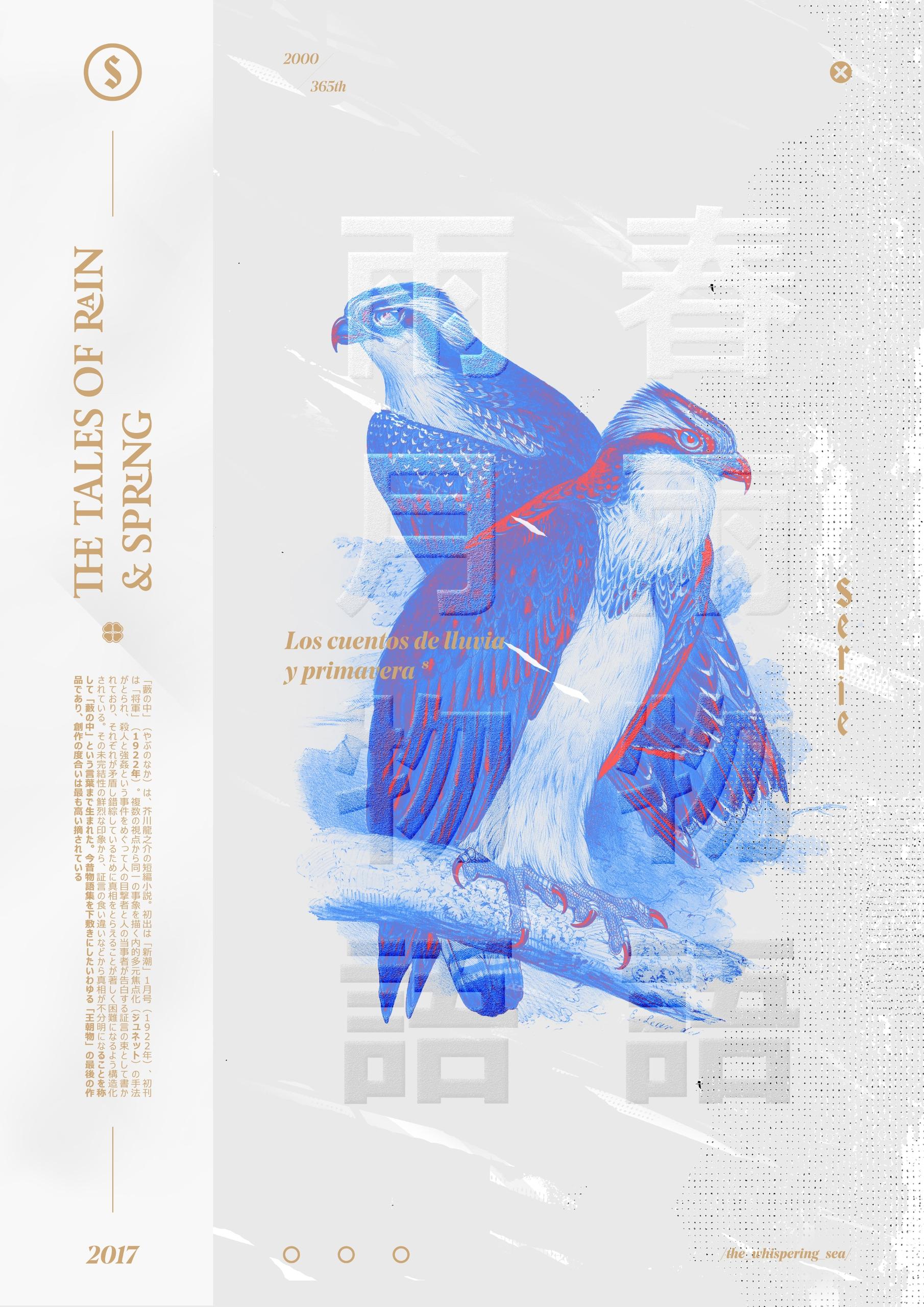 Spring Rain - poster, bird, book - torresmilka2004   ello