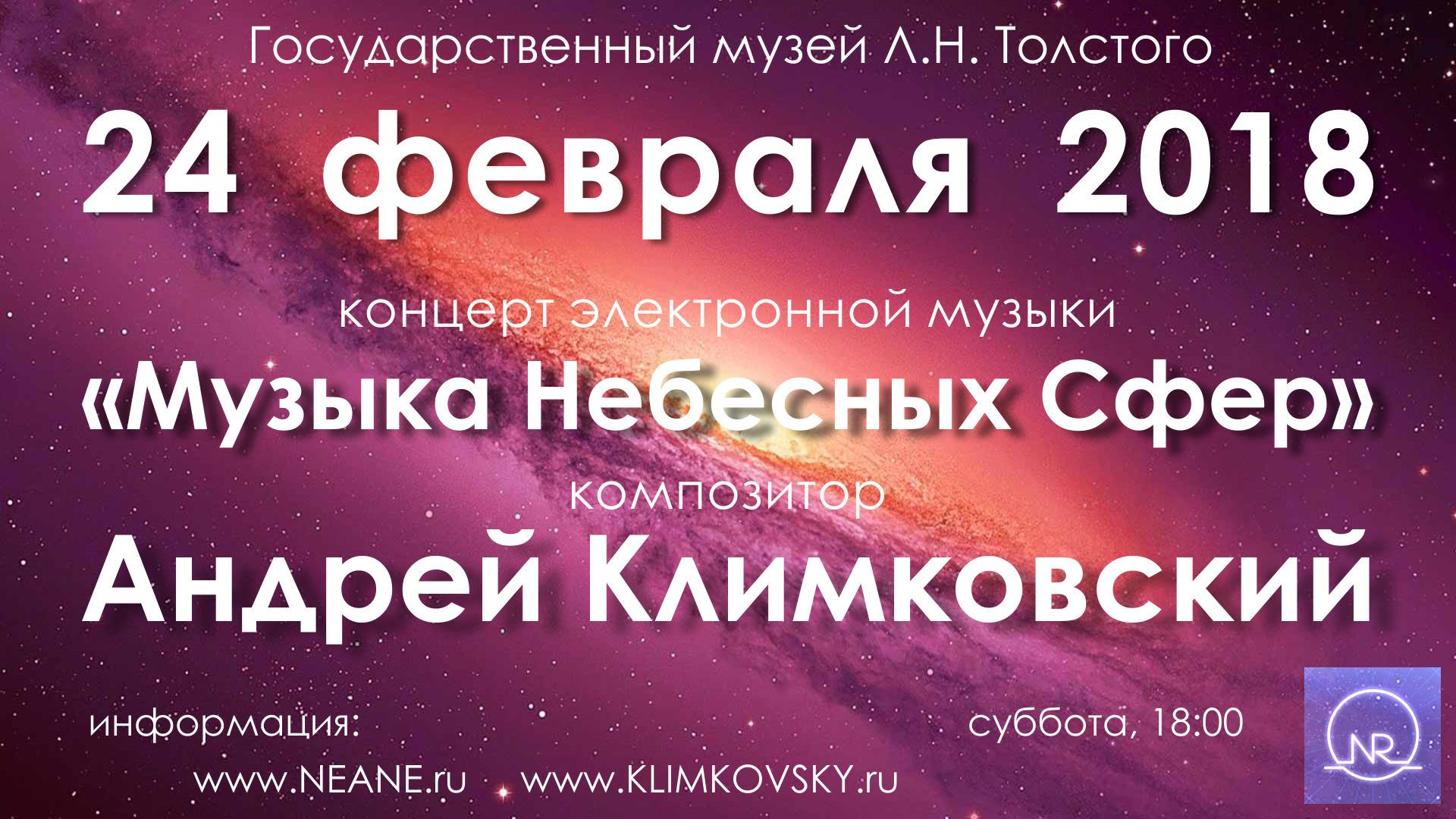24 февраля 2018 года концерт «М - andreyklimkovsky   ello