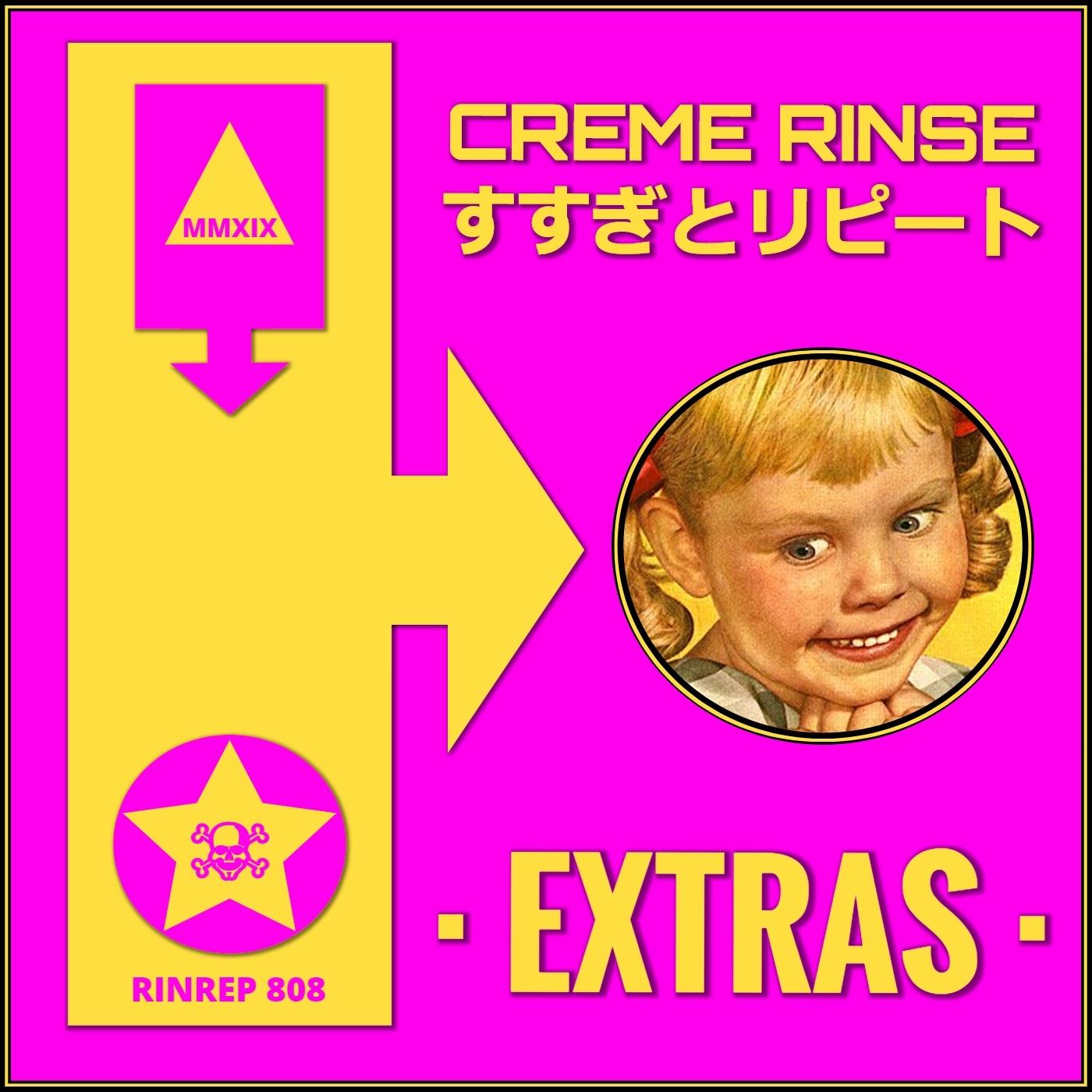 "CREME RINSEすすぎとリピート ""EXTRAS - cremerinse | ello"